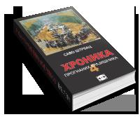 Savo Štrbac: Hronika prognanih Krajišnika 4