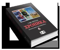 Hronika prognanih Krajišnika 6, 2019.