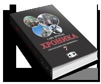 Savo Štrbac: Hronika prognanih Krajišnika 7