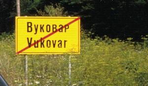 Vukovar, saobraćajni znak na izlasku iz grada