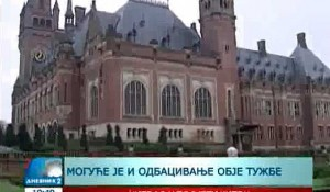 Savo Štrbac izjava uoči izricanja presude MSP, Dnevnik2 RTRS