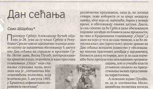 Politika, 02.07.2015., Savo Štrbac: Dan sećanja