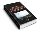 Hronika prognanih Krajišnika III – Zapisi iz izgnaničkog doma od jula 2010. do jula 2915. godine