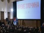 RTRS, 10.04.2016., Beograd – Sjećanje na žrtve ustaškog pogroma u NDH (VIDEO/FOTO)