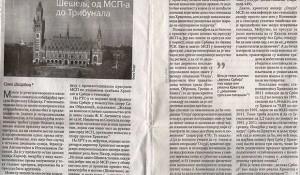 Savo Štrbac: Šešelj, od MSP-a do Tribunala Foto: Politika, scan