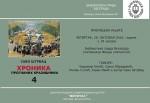 """DIC Veritas, 17.10.2016., Promocija knjige Save Štrbca """"Hronika porgnanih Krajišnika 4"""" u Beogradu"""