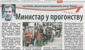 Savo Štrbac: Ministar u progonstvu, Večernje novosti, 13.02.2017. Foto: screenshot