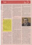 КНН Крајишке новине, 12, 2017., Штрбац и Линта - Полемика која већ неко вријеме заокупља пажњу Крајишника