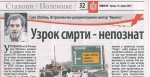 Вечерње новости, 19.04.2017.,  Саво Штрбац: Узрок смрти – непознат
