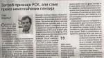 Политика, 03.07.2017, Саво Штрбац: Загреб признаје РСК, али само преко неисплаћених пензија