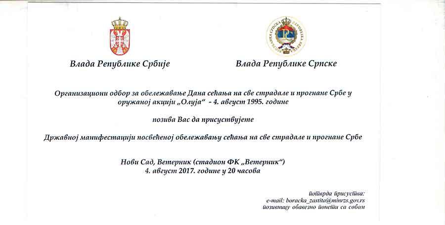 Позивница за Дан сећања на страдале и прогнане Србе 1995, Ветерник, 4.8.2017.