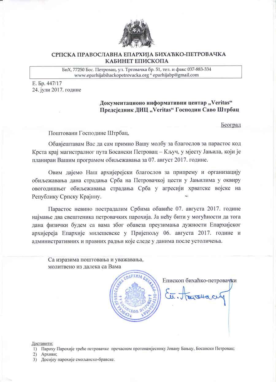 СП ЕПАРХИЈА БИХАЋКО-ПЕТРОВАЧКА, 31.07.2017, Благослов Епископа Г. Атанасија