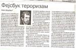 Политика, 14.09.2017. Саво Штрбац: ФЕЈСБУК ТЕРОРИЗАМ