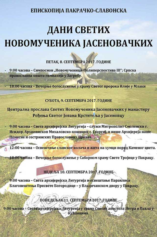 Plakat obeležavanja dana Svetih Novomučenika jasenovačkih 2017.