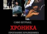 """Savo Štrbac: """"Hronika prognanih Krajišnika 5"""""""