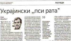 """Политика, 24.11.2017, Саво Штрбац: Украјински """"пси рата"""""""