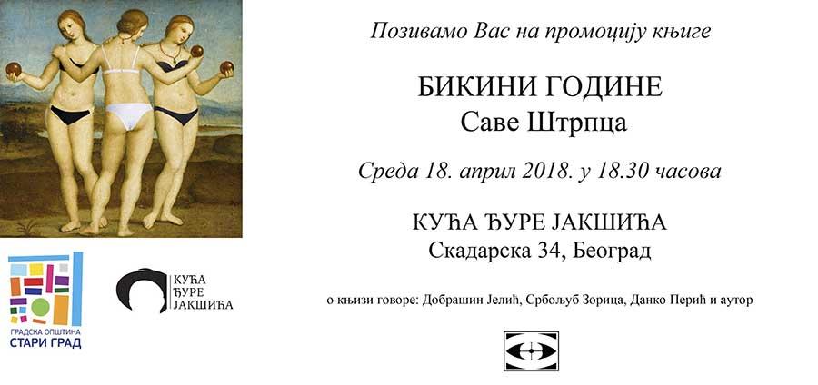 """Pozivnica za promociju knjige Save Štrbca """"Bikini godine"""", Beograd, sreda, 18. april"""