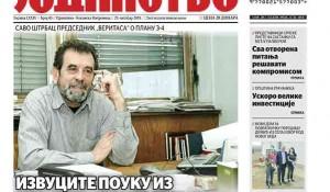 Izvucite poruke iz Krajine, jer mi smo sve izgubili Jedinstvo, naslovna strana, screenshot