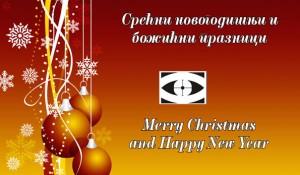 Srećni novogodišnji i božićni praznici 2019.