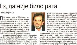 Politika: Savo Štrbac - Eh, da nije bilo rata, 3.7.2019.