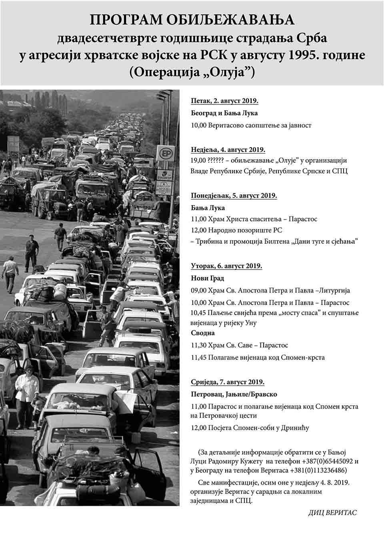 Програм обиљежавања 24. годишњице страдања Срба у агресији хрватске војске на РСК у августу 1995.