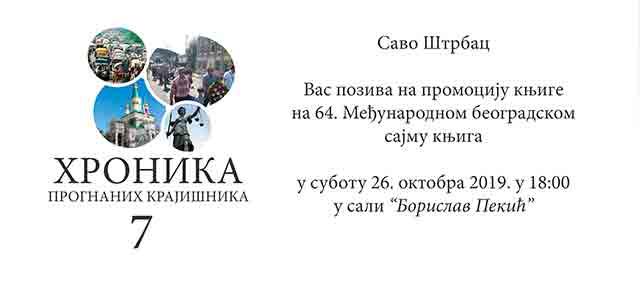"""64. sajam knjga u Beogradu: Promocija """"Hronike prognanih Krajišnika 7"""" Foto: DIC Veritas"""
