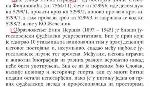 Ulica Emila Perške, odluka Službenog lista grada Beograda, br. 13, str. 48, od 4.3.2019. Foto: screenshot