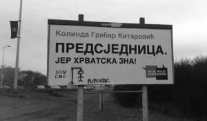 U Zagrebu uništen još jedan SNV-ov plakat, 9.12.2019. Foto: Portal Novosti