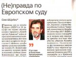 Политика, 04.02.2020, Саво Штрбац: (Не)првда по Европском суду