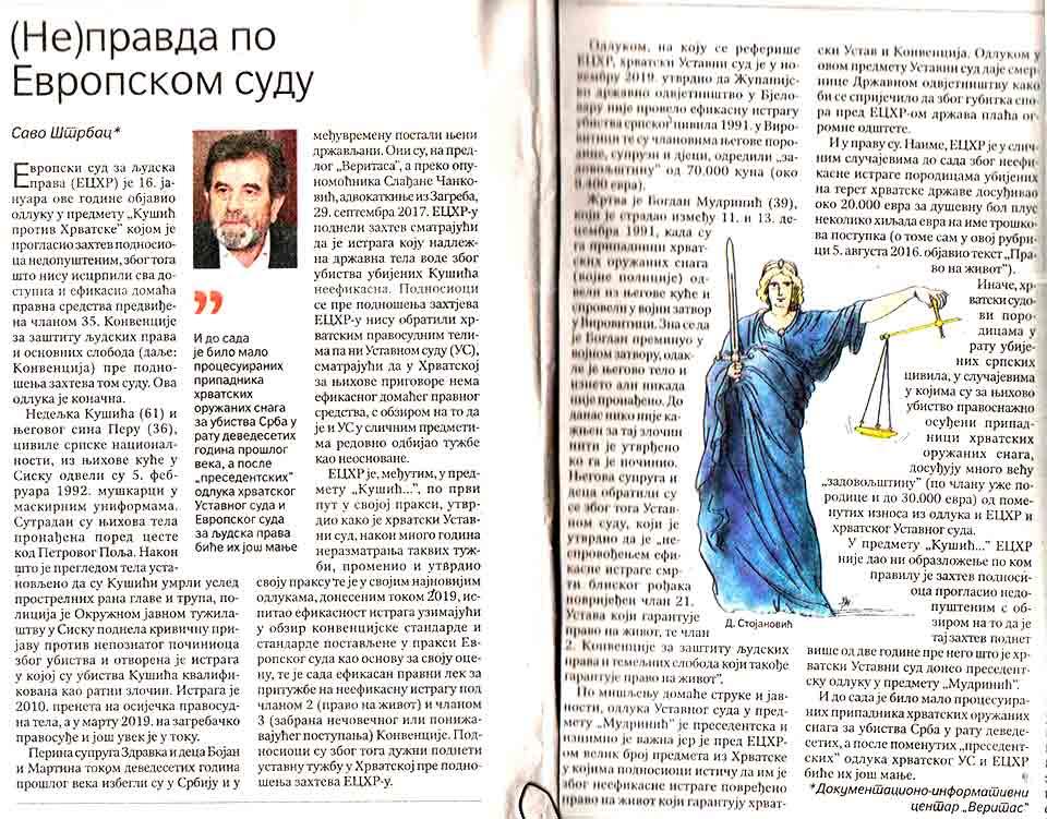 Savo Štrbac: (Ne)pravda po Evropskom sudu, Politika, 3.2.2020. Foto:scan