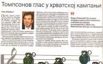 Политика, 19. 06.2020, Саво ШТРБАЦ: Томпсонов глас у хрватској кампањи