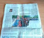 """Политика, 01.08.2020, Саво Штрбац: Србин на прослави """"Олује"""""""