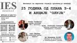 """e-Veritas, 12.08.2020, Savo Štrbac: 25 GODINA OD PLANA Z-4 I AKCIJE """"OLUJA"""""""