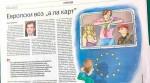 """Политика, 25.03.2021, Саво Штрбац: Европски воз """"а ла карт"""""""
