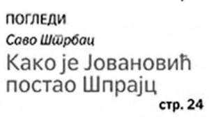 Savo Štrbac: Kako je Jovanović postao Šprajc Foto: Politika, crop