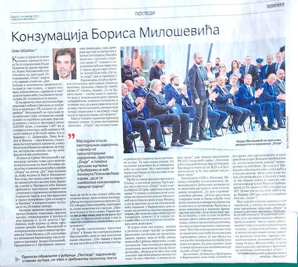 Politika: Savo Štrbac - Konzumacija Borisa Miloševića, 8.9.2021. Foto: scan
